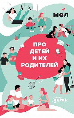 Коллектив авторов - Мел. Про детей и их родителей