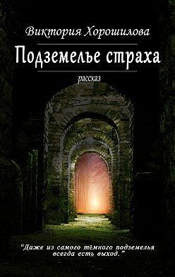 Виктория Хорошилова - Подземелье страха