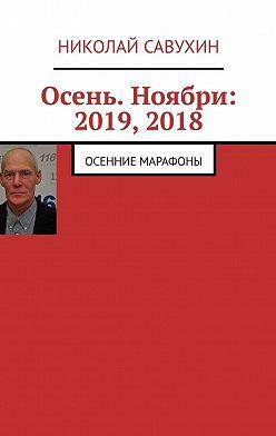 Николай Савухин - Осень. Ноябри: 2019,2018. Осенние марафоны