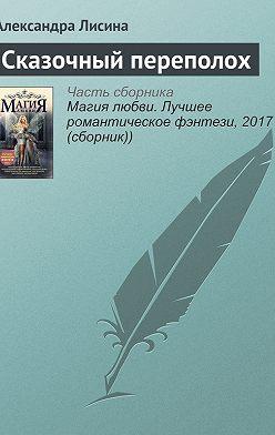 Александра Лисина - Сказочный переполох