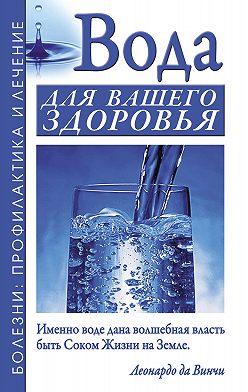Борис Джерелей - Вода для вашего здоровья