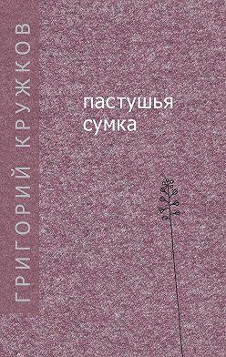 Григорий Кружков - Пастушья сумка (сборник)