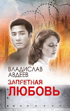 Владислав Авдеев - Запретная любовь