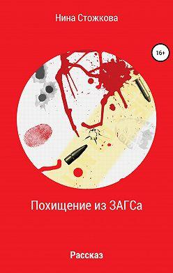 Нина Стожкова - Похищение из ЗАГСА