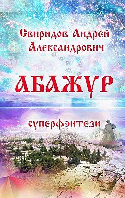 Андрей Свиридов - Абажур. Суперфэнтези