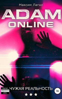 Максим Лагно - Adam Online 3: Чужая реальность