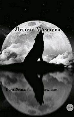 Лидия Мамаева - Колыбельная волкам