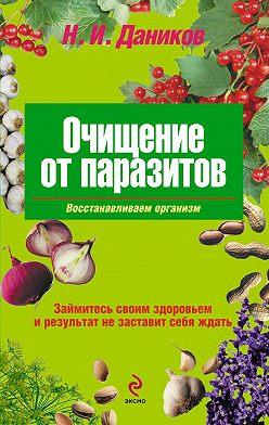 Николай Даников - Очищение от паразитов