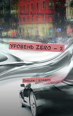 Анна Артюшкевич - Уровень ZERO– 2. Пейзаж сдождем