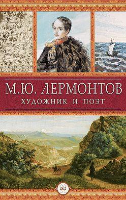 Неустановленный автор - М.Ю. Лермонтов художник и поэт