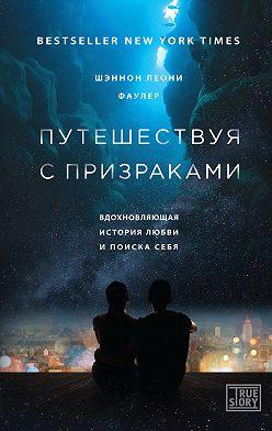 Шэннон Леони Фаулер - Путешествуя с призраками. Вдохновляющая история любви и поиска себя