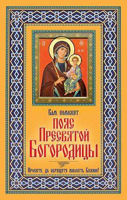 В. Зайцев - Вам поможет Пояс Пресвятой Богородицы