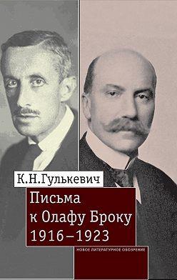 Константин Гулькевич - Письма к Олафу Броку. 1916–1923