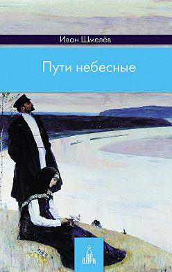 Иван Шмелев - Пути небесные