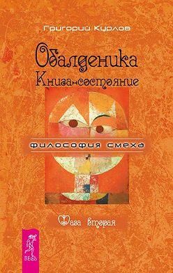 Григорий Курлов - Обалденика. Книга-состояние. Фаза вторая