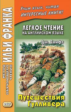 Джонатан Свифт - Легкое чтение на английском языке. Дж. Свифт. Путешествия Гулливера / Jonathan Swift. Gulliver's Travels
