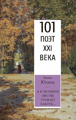 Янина Юдина - А в опавшей листве утопает каблук…