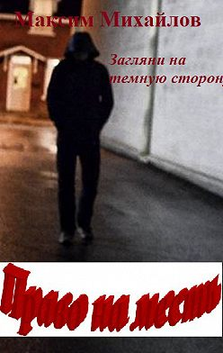 Максим Михайлов - Право на месть