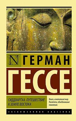 Герман Гессе - Сиддхартха. Путешествие к земле Востока (сборник)