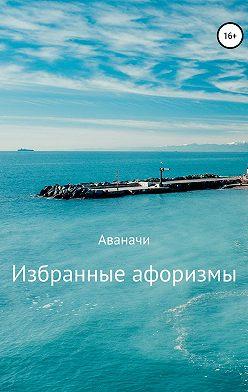 Сергей Игнатьев/Аваначи - Избранные афоризмы