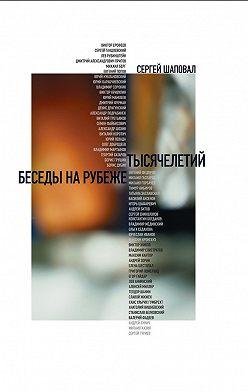 Сергей Шаповал - Беседы на рубеже тысячелетий