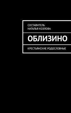 Наталья Козлова - Облизино. Крестьянские родословные