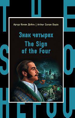 Артур Конан Дойл - Знак четырех / The Sign of the Four