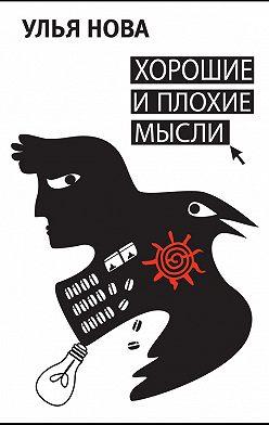Улья Нова - Хорошие и плохие мысли (сборник)