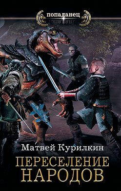 Матвей Курилкин - Сын лекаря. Переселение народов