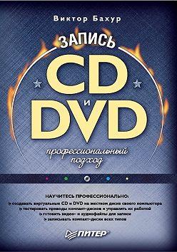 Виктор Бахур - Запись CD и DVD. Профессиональный подход