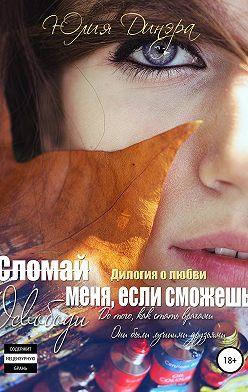 Юлия Динэра - Сломай меня, если сможешь. Дилогия