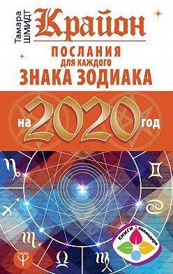 Тамара Шмидт - Крайон. Послания для каждого знака Зодиака на 2020 год