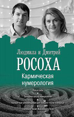 Людмила Росоха - Кармическая нумерология. Путь к себе