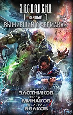 Роман Злотников - Вечный. Выживший с «Ермака»