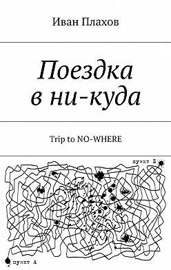 Иван Плахов - Поездка вни-куда