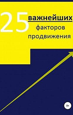 Алексей Тюрин - 25 важнейших факторов продвижения сайта