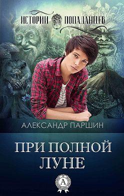 Александр Паршин - При полной луне
