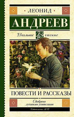 Леонид Андреев - Повести и рассказы