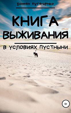 Роман Пугаченко - Книга выживания в условиях пустыни