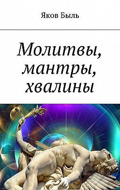 Яков Быль - Молитвы, мантры, хвалины