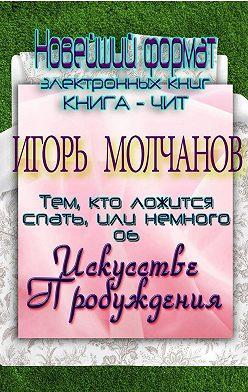 Игорь Молчанов - Тем, кто ложится спать, или немного об Искусстве пробуждения