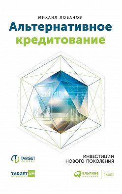 Михаил Лобанов - Альтернативное кредитование