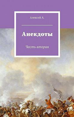 Алексей А. - Анекдоты. Часть вторая
