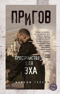 Максим Гуреев - Пригов. Пространство для эха
