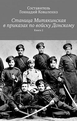 Геннадий Коваленко - Станица Митякинская вприказах повойску Донскому. Книга 2