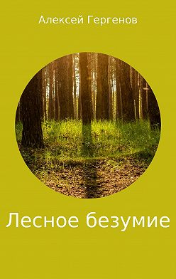 Алексей Гергенов - Лесное безумие