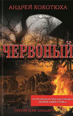 Андрей Кокотюха - Червоный