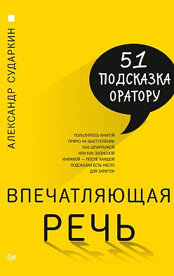 Александр Сударкин - Впечатляющая речь. 51 подсказка оратору