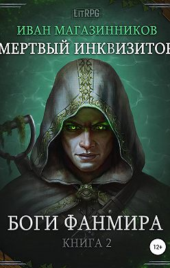 Иван Магазинников - Мертвый Инквизитор 2. Боги Фанмира