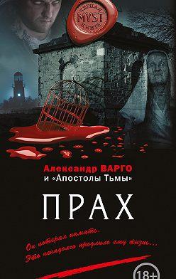 Андрей Фролов - Прах (сборник)